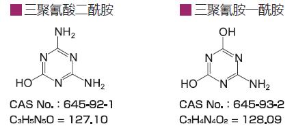 三聚氰胺及三聚氰胺相关化合物标准品