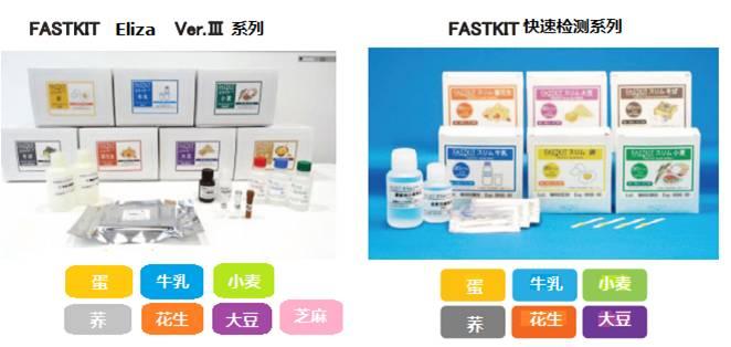 FASTKIT ELISA Ver.Ⅲ Peanut 过敏原ELISA试剂盒Ⅲ -花生-
