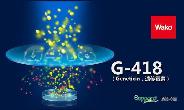 Wako G-418 抗生素产品大促销-价格-厂家-供应商-广州波柏贸易有限公司