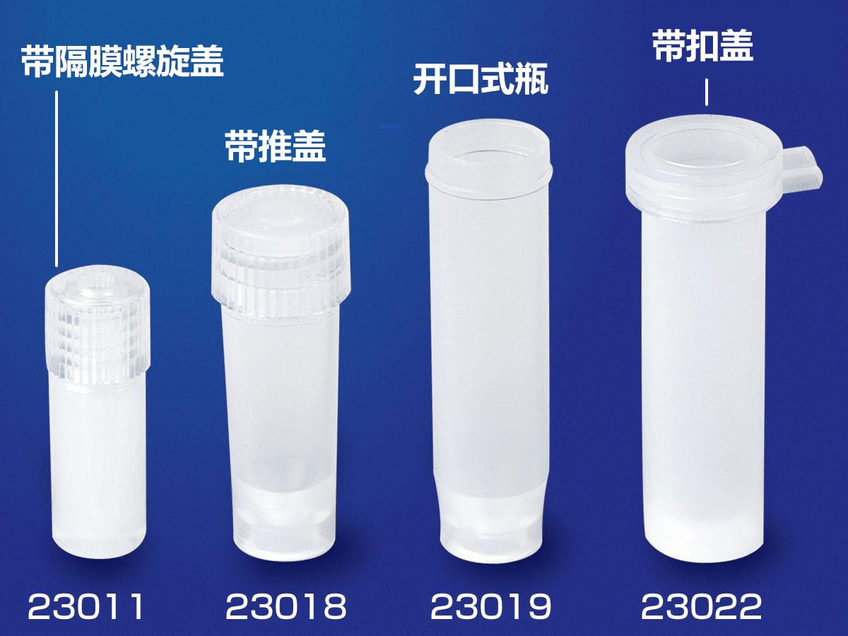 PFA自动进样瓶 主体+带8mm螺纹盖(10个)-氟树脂PFA瓶-wako富士胶片和光